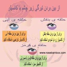 red concealer2 - کانسیلر قرمز: چطور تیرگی زیر چشم را از بین ببریم؟