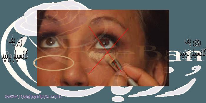 از بین بردن پف زیر چشم با آرایش
