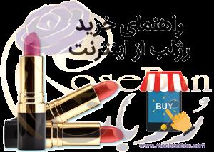 خرید اینترنتی رژلب: گول رنگ و عکس را در سایت ها نخورید!