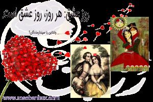 روز عشق:  تاریخ ولنتاین۲۰۱۹ یا سپندارمذدگان ۹۷؟