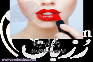 آرایش لب: آموزش رژلب زدن حرفهای قدم به قدم با تصویر
